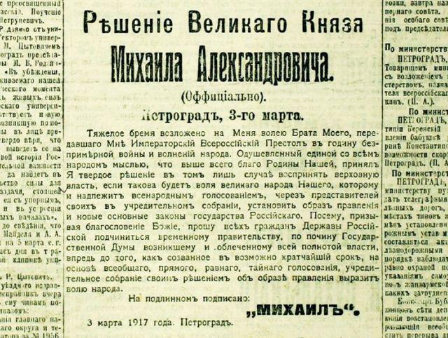 """Цей документ радянська влада подавала як нібито """"зречення"""" молодшого брата Миколи ІІ - Михайла. Насправді він не проти сісти на трон, але вимагає вотуму довіри через всенародний референдум. Газета """"Киевлянин"""", 5 березня 1917 року"""