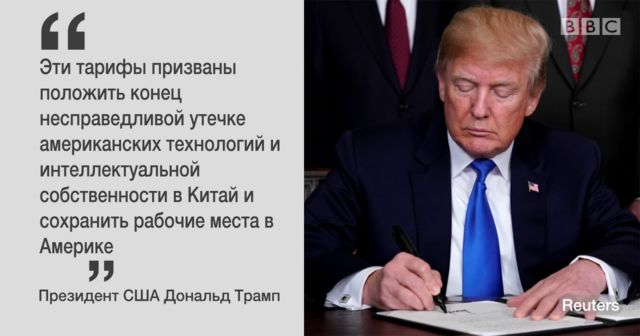 Цитата Трампа