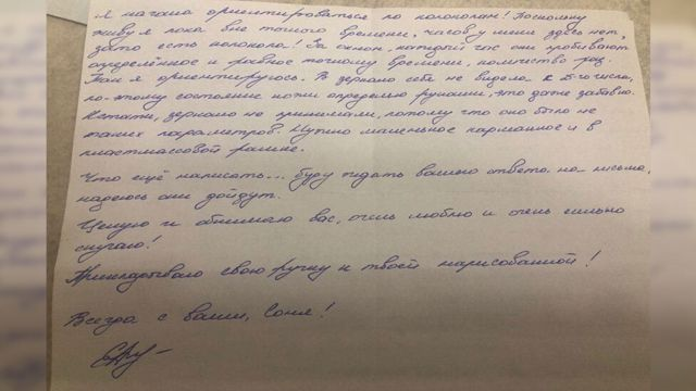 Письмо от Софьи Сапеги