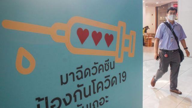 Плакат в Таиланде
