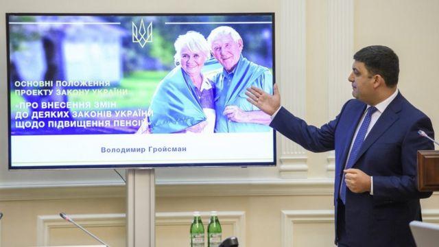 """Изменения, которые в правительстве Владимира Гройсмана (справа) называют """"новинкой в мировой практике"""", некоторые эксперты охарактеризовали как скрытое повышение пенсионного возраста"""