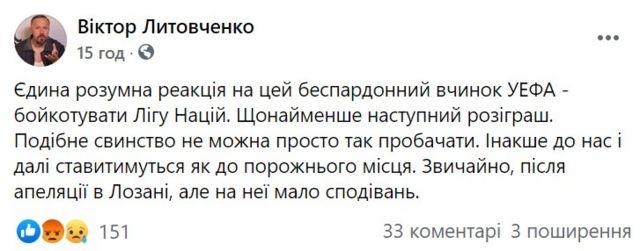 """""""Нас нагнули"""". Скандал із технічною поразкою збірної України"""