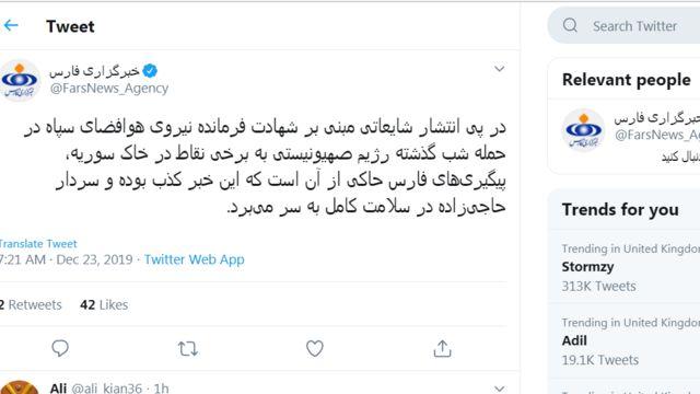 توییتر خبرگزاری فارس