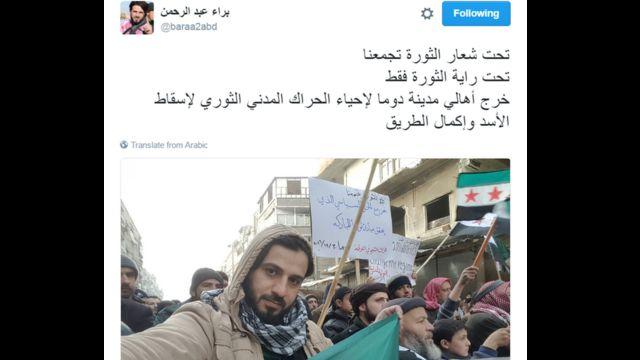 تغريدة لناشط سوري