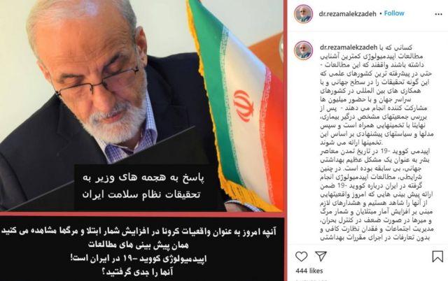 رضا ملکزاده پیش از استعفا در اینستاگرامش پاسخ انتقادهای وزیر را داده بود