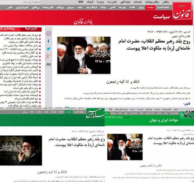 صفحه اول روزنامههای هک شده در ایران