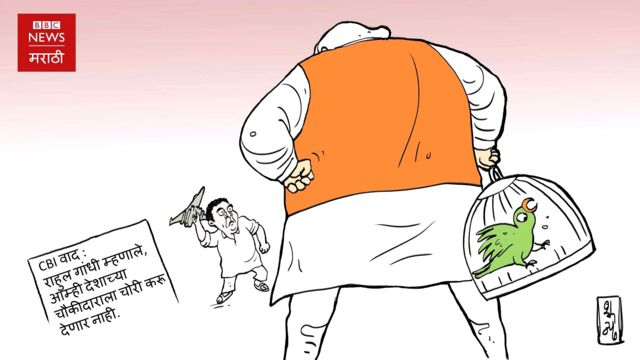आजचं कार्टून :