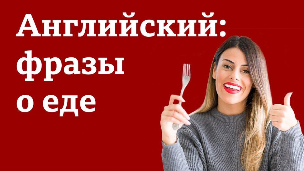 """Заставка видео """"Разговорный английский язык. Фразы о еде"""" / Уроки английского языка, лайфхаки """"Как выучить английский"""", тесты BBC Learning English, видео, аудио"""