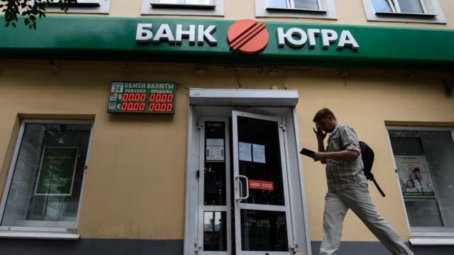 """отделение банка """"Югра"""""""