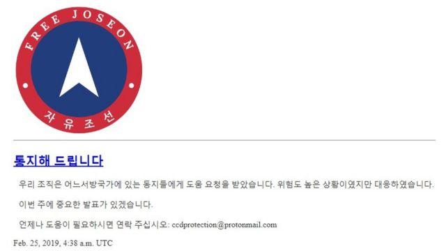 (캡션) '자유 조선' 홈페이지 캡쳐