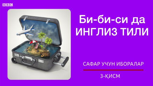 САФАР УЧУН ИБОРАЛАР, 3-қисм