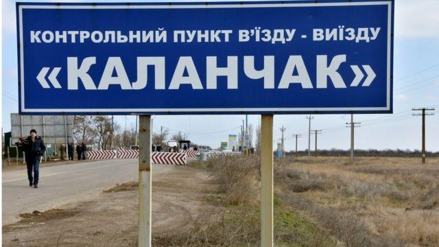 """КПВВ """"Каланчак"""" повинен мати не лише нову """"режимну зону"""", але й сервійсний центр та центр надання адміністративних послуг"""