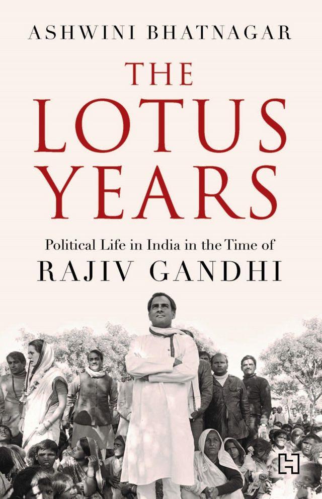 अश्विनी भटनागर की किताब 'द लोटस इयर्स - पॉलिटिकल लाइफ़ इन इंडिया इन द टाइम ऑफ़ राजीव गांधी'