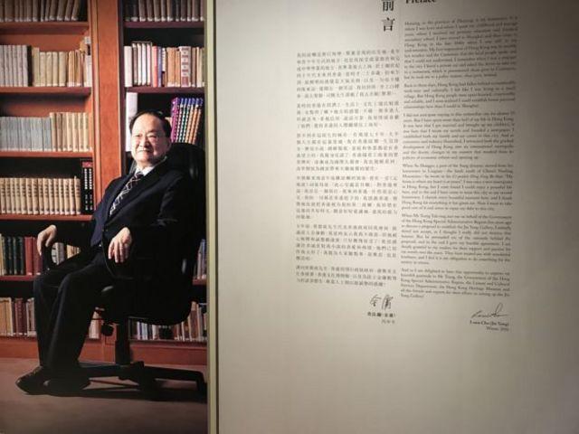ภาพกิมย้ง และประวัติของเขาที่อยู่ทางเข้าห้องกิมย้งในพิพิธภัณฑ์มรดกวัฒนธรรมฮ่องกง