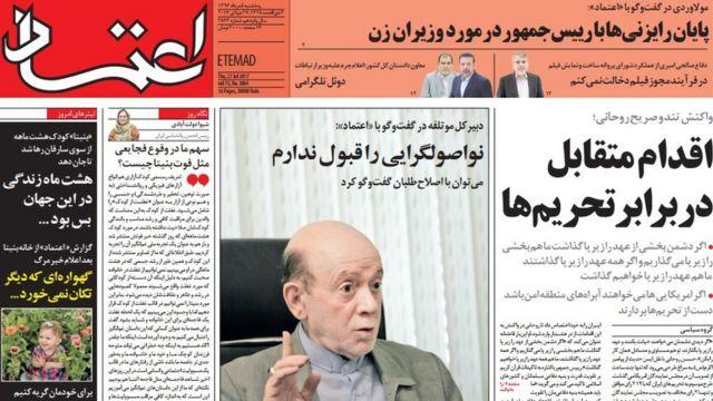 صفحه نخست روزنامه اعتماد