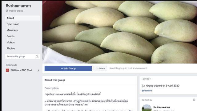 """กลุ่ม """"กินช่วยเกษตรกร"""" บนเฟซบุ๊ก"""