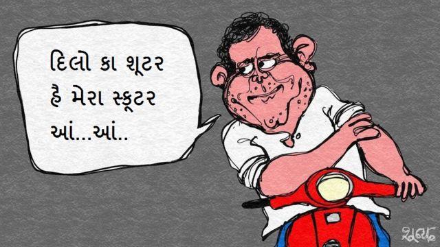 સ્કૂટર પર બેઠેલા રાહુલ ગાંધીનું કાર્ટૂન