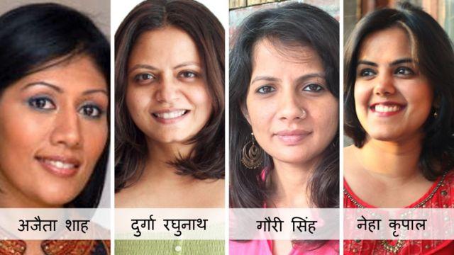 अजैता शाह, दुर्गा रघुनाथ, गौरी सिंह, नेहा कृपाल