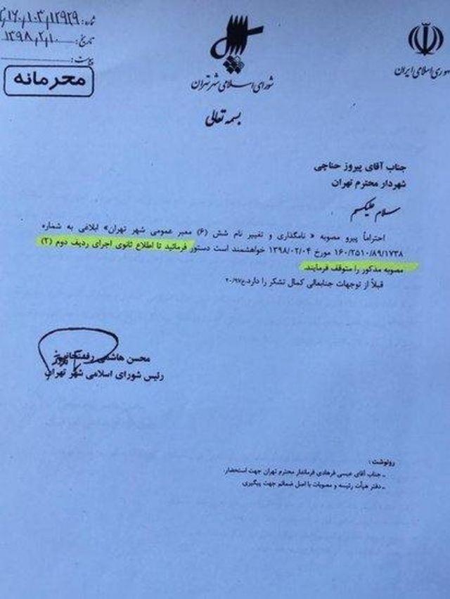 نامه محسن هاشمی به شهرداری تهران
