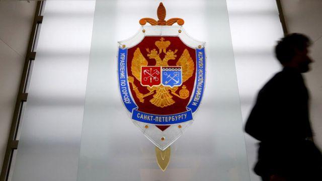 Logo del FSB