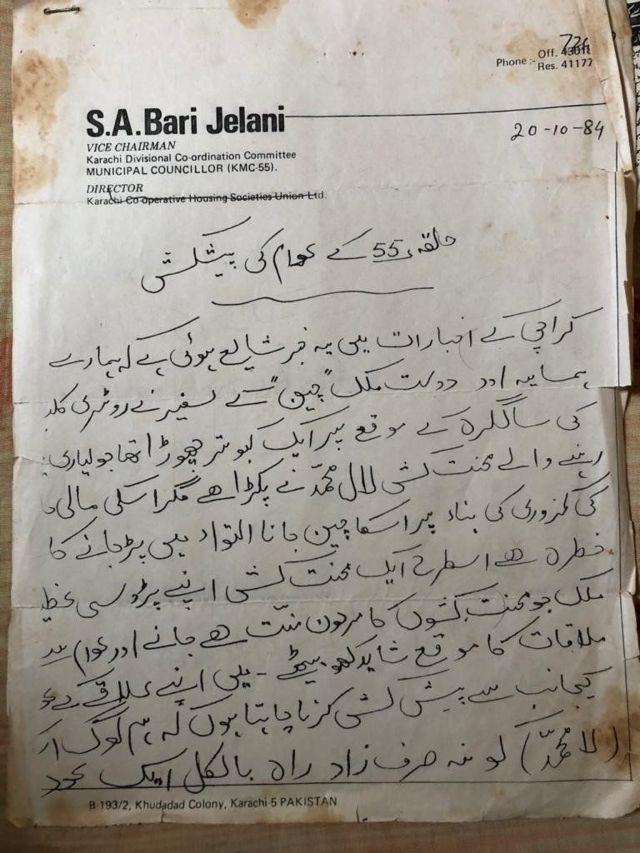 卡拉奇市政议员吉拉尼发表的公开信