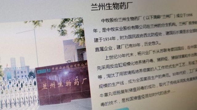 中牧股份官網蘭州生物藥廠的照片和介紹
