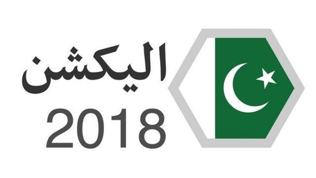 الیکشن 2018