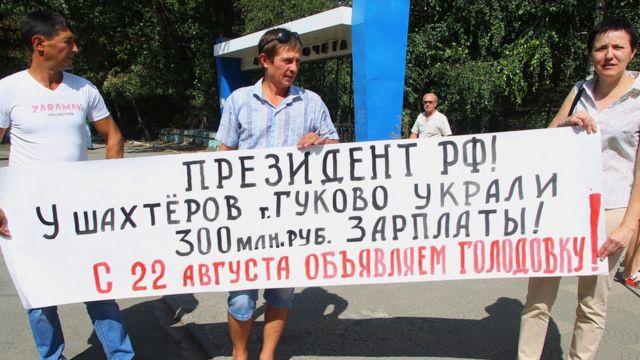 Протест шахтеров в Гуково