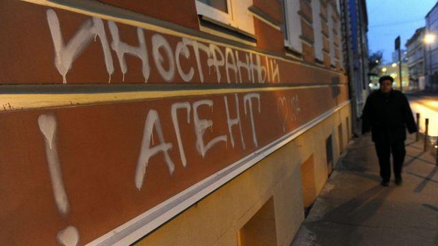 Надпись на стене  Иностранный агент