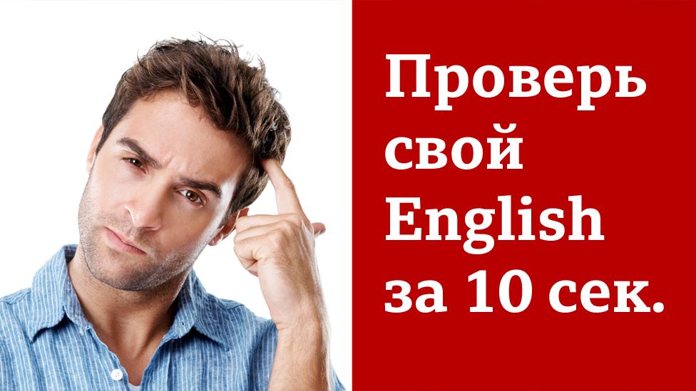 Проверь свой English за 10 сек.