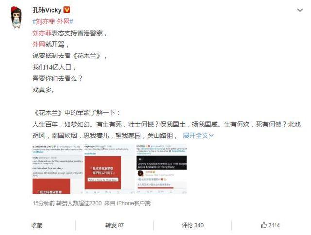 中国网友微博截图