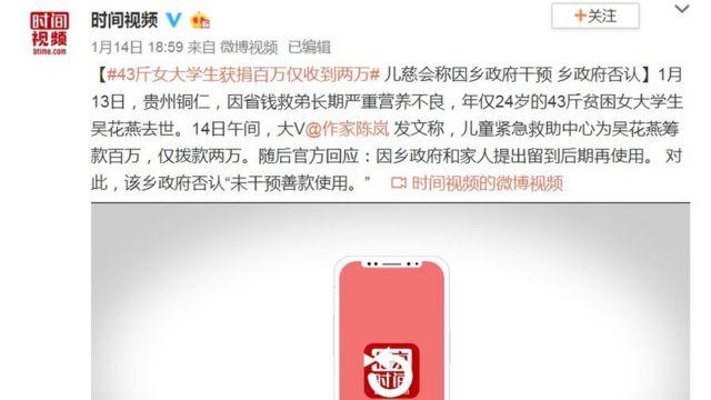 《北京時間》旗下的視頻平台「時間視頻」
