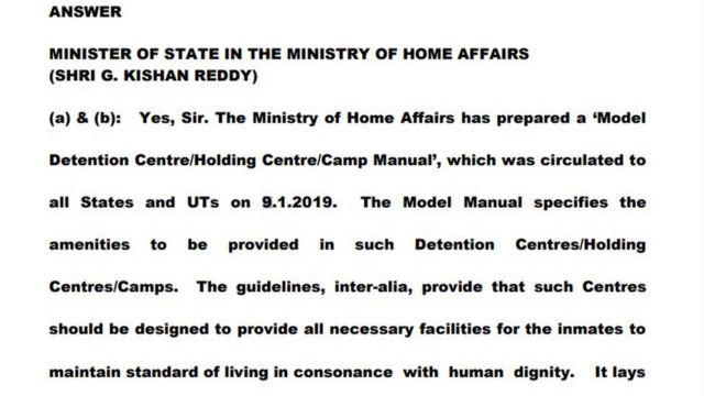 लोकसभा में पूछे गए एक प्रश्न के उत्तर में गृह राज्य मंत्री जी कृष्ण रेड्डी का उत्तर
