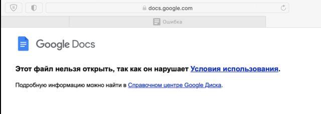 """Сообщение, которое видят пользователи в России при попытке зайти в списки кандидатов, рекомендованных """"Умным голосованием"""", в Google Docs"""