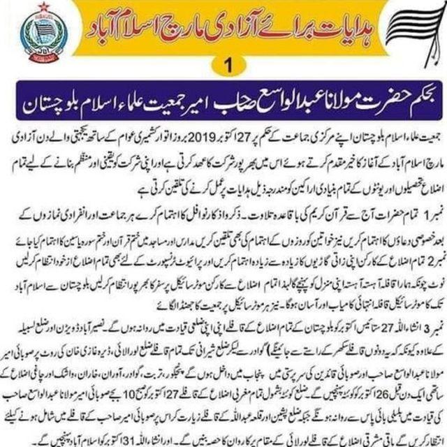 جمعیت علمائے اسلام ہدایت نامہ