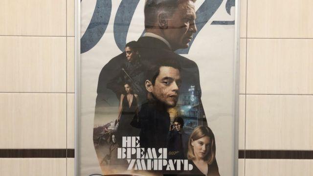 """Премьеру новой серии """"бондианы"""" перенесли в этом году дважды"""