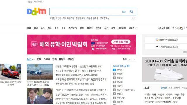 카카오가 이달 안에 포털사이트 '다음'에서 연예뉴스의 댓글창과 인물 관련 검색어를 폐지한다
