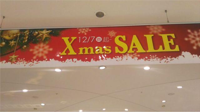從百貨公司的廣告來看,從12月初就開始聖誕節特價。