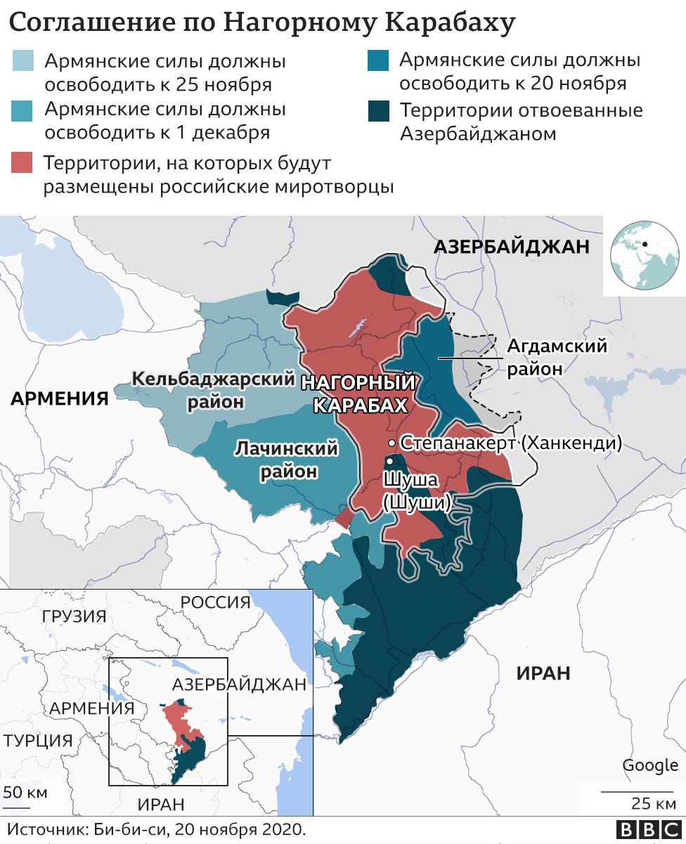 Соглашение по Нагорному Карабаху: карта