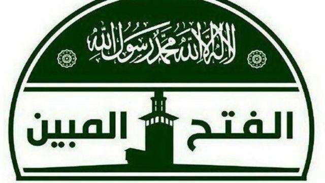 هیات تحریر شام هر گونه فعالیت موازی با اتاق عملیات فتح المبین را ممنوع کرده است