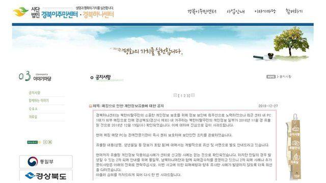 경북하나센터의 개인정보유출에 대한 공지