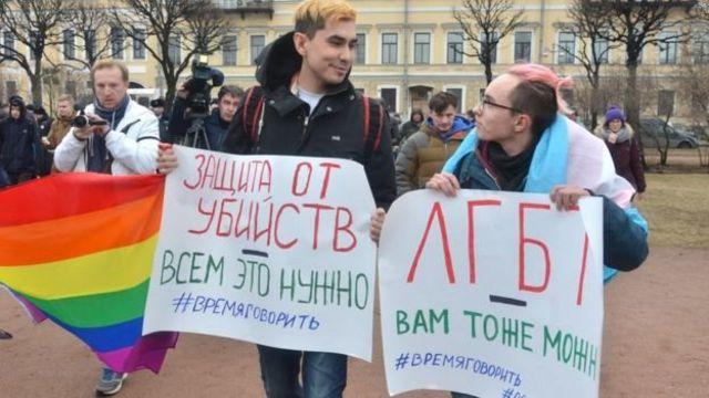 Акция ЛГБТ