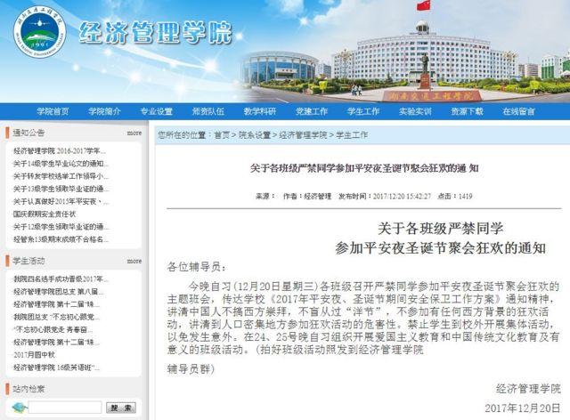 湖南交通工程学院的官方网站