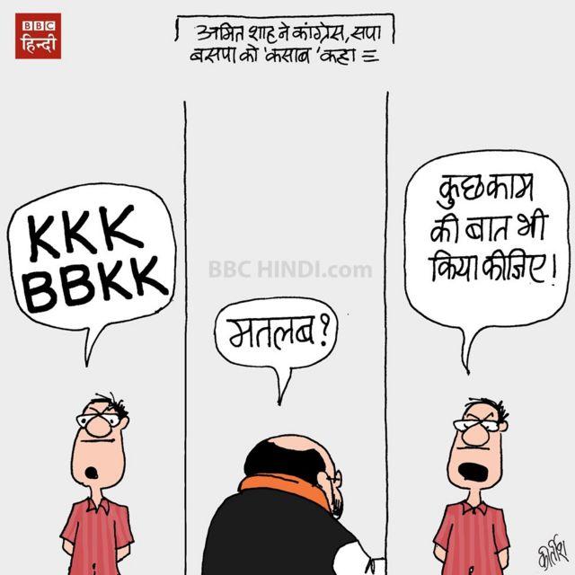 कार्टून, यूपी, चुनाव, Cartoon, UP, Election