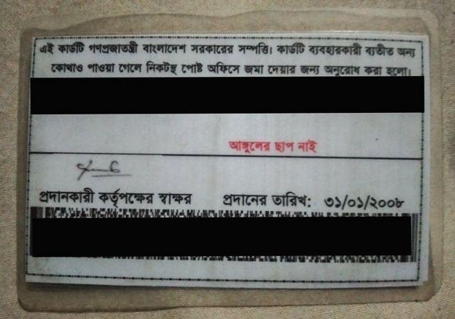 Documento de identidade de Amal