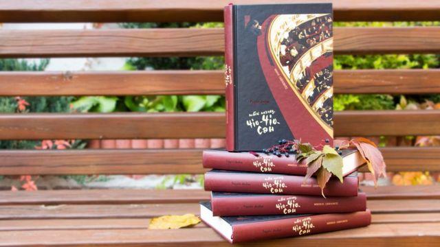 """В украинские библиотеки закупят 1500 экземпляров книги Андрея Любки """"Твой взгляд, Чио-Чио-Сан"""