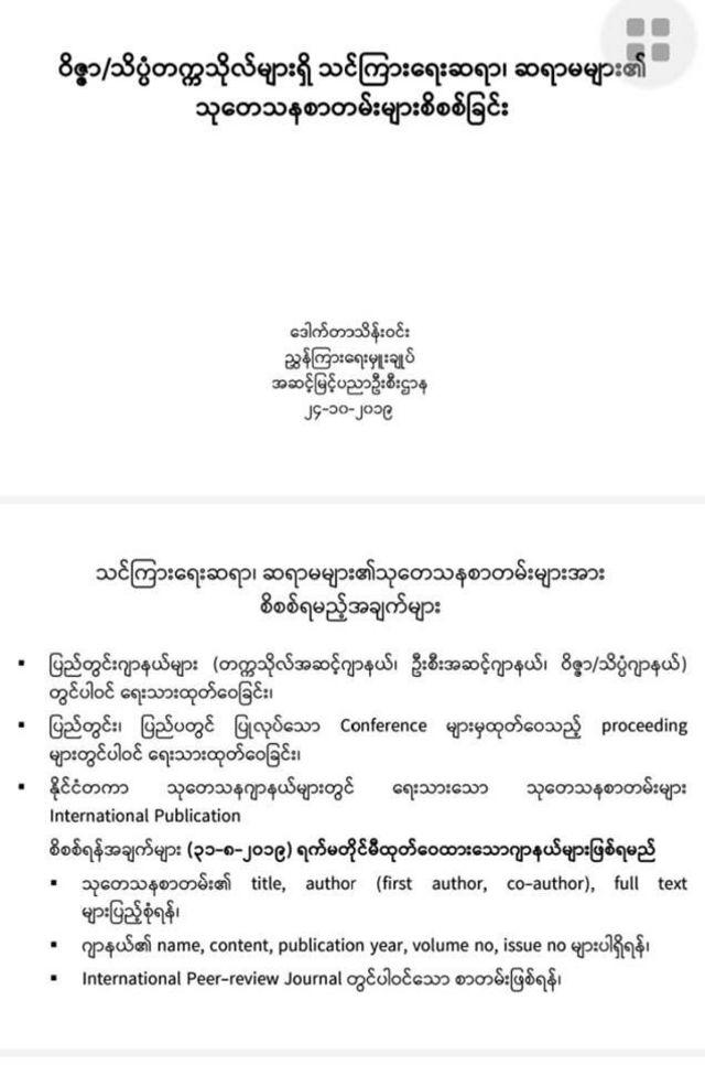 သုတေသနစာတမ်းစစ်ဆေးမှုသတ်မှတ်ချက်များ
