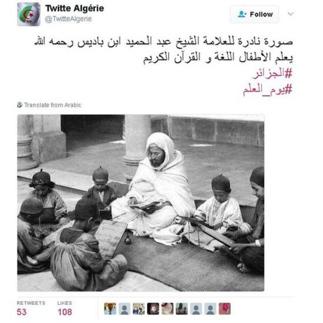 #يوم_العلم في الجزائر