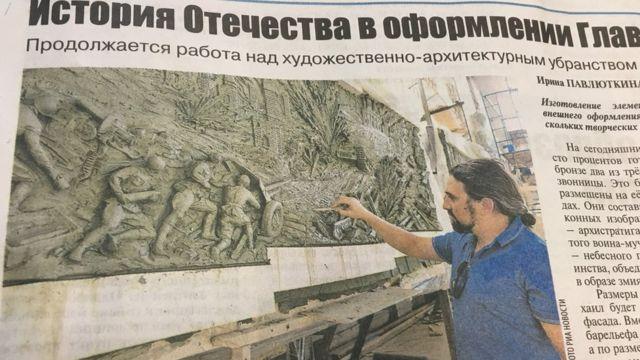 """Страница газеты """"Красная звезда"""" с фотографией проекта одного из горельефов"""