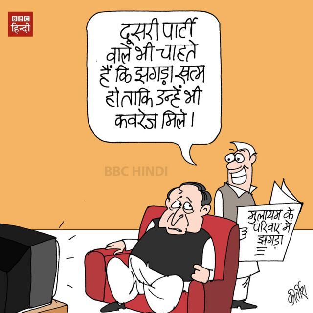मुलायम पर बीबीसी का कार्टून
